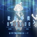 「歌マクロス スマホDeカルチャー」歌姫待機カウントダウン終了!【一体何が起こった?!】