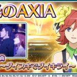 【歌ってくれ、カナメさん!】歌マクロス イベント『閃光のAXIA』開催中! イベントに参加して☆4プレートなど豪華報酬をゲットせよ!