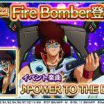 【本当に待ってたんやで!バサラ!!】歌マクロス イベント『待たせたな!Fire Bomber登場!』開催中! イベントに参加して☆4プレートなど豪華報酬をゲットせよ!