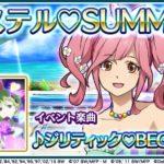 【まだ夏が終わらないだと・・・?】歌マクロス イベント『パステル♡SUMMER』開催中! イベントに参加して☆4プレートなど豪華報酬をゲットせよ!