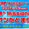 【ヤックデカルチャーなFCイベントだ!】「でる魂+Mission8.19ライオンがとまらない」に行ってきました