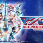 【マクロスイベント情報】《マクロスFの新曲も解禁!!》1/9(火)より東京スカイツリーにて、「マクロス BLUE MOON SHOW CASE IN TOKYO SKYTREE®」が開催!