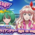 【歌マクロス イベントまとめ&攻略】イベント『fight on stage ~2人の歌姫~』開催中!イベントに参加して★5プレートなど豪華報酬をゲットだ!《超時空ユニットライブついに実装!》