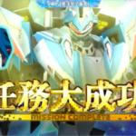 【歌マクロス新機能】※10/18更新 VOP(バルキリーオペレーション)まとめ《気になる歌姫オペレーションの詳細も!》