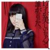 【CDレビュー・感想】「マクロスΔ」美雲の歌担当:JUNNAちゃんの1stフルアルバム「17才が美しいなんて、誰が言った。」が10/31に発売!《JUNNA(17)の一瞬の「美しさ」を捉えたこのアツい1枚を聴き逃すな!》