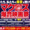 【オレたち、私たちの爆音を聴けー!!】マクロス爆音映画祭@名古屋が4/5〜4/18で開催!《カナメ・バッカニア役の安野希世乃さんの舞台挨拶も4/6に開催!》