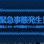 【歌マクロスイベント攻略・まとめ】※4/25更新 新イベント『超銀河総力LIVE』開催!【マクロスで狩りが始まる!?イベントの詳細など分かり次第更新!】
