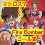 【ライブ参加前に復習だぜ!】「マクロス7」Fire Bomber曲のコール表作ってみた(※随時更新)《ボンバー!!》