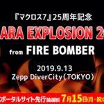 【マクロス最新情報まとめ(2019/7/6)】「BASARA EXPLOSION 2019」from FIRE BOMBERチケット発売開始! 他《「マクロス7」25周年燃えようぜ!》