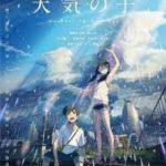 【ネタバレ注意!】話題のアニメ映画「天気の子」見に行ってきました《『これは賛否両論分かれそう・・・』『結末はバッドエンド?』感想・レビュー・考察など》