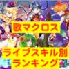 【最強のライブスキルは?】※1/24更新 歌マクロス★6プレート主要ライブスキル別ランキング