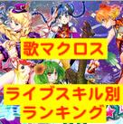 【最強のライブスキルは?】※9/16更新 歌マクロス★6プレート主要ライブスキル別ランキング