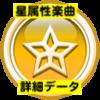 歌マクロス星属性楽曲超詳細データ ※8/6更新