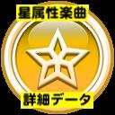 歌マクロス星属性楽曲超詳細データ ※4/5更新