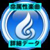 歌マクロス命属性楽曲超詳細データ ※5/4更新