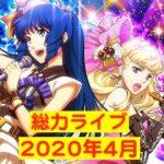 【歌マクロスイベント攻略・まとめ】イベント『超銀河総力LIVE(2020年4月)』開催!【みんなでエネミーを無力化して超銀河メダルなどの豪華報酬ゲットだぜ!】