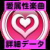 歌マクロス愛属性楽曲超詳細データ ※1/26更新