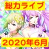【歌マクロスイベント攻略・まとめ】イベント『超銀河総力LIVE(2020年6月)』開催!【みんなでエネミーを無力化して超銀河メダルなどの豪華報酬ゲットだぜ!】