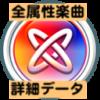 歌マクロス全属性楽曲超詳細データ ※1/11更新