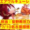 【コロナに負けずに歌を届ける!】エアワルキューレ7/10@エア名古屋(YouTubeマクロスチャンネル) まとめ&感想《まずはリーダー:カナメΔきよのんからスタート!》