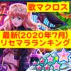 ※3/2更新【歌マクロス】最新リセマラ・ガチャ当たりランキング【2021年3/2〜3/19】