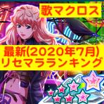 ※8/4更新【歌マクロス】最新リセマラ・ガチャ当たりランキング【2020年8/4〜8/8】