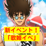 【推し歌姫を育成だぜ!】歌マクロス 新イベント歌姫イベント 攻略&まとめ