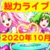 【歌マクロスイベント攻略・まとめ】イベント『超銀河総力LIVE(2020年10月)』開催!【みんなでエネミーを無力化して超銀河メダルなどの豪華報酬ゲットだぜ!】