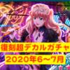 【歌マクガチャ】復刻超デカルガチャ(2020年6〜7月)まとめ