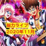 【歌マクロスイベント攻略・まとめ】イベント『超銀河総力LIVE(2020年11月)』開催!【みんなでエネミーを無力化して超銀河メダルなどの豪華報酬ゲットだぜ!】