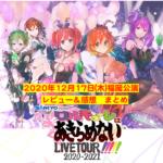 【久々のリアルワルキューレライブ!】ワルキューレ LIVE TOUR 2020-2021 ~ワルキューレはあきらめない!!!!!~@福岡(2020/12/17) レビュー&感想 まとめ