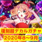 【歌マクガチャ】復刻超デカルガチャ(2020年8〜9月)まとめ