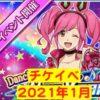 【歌マクロスイベントまとめ&攻略】チケットイベント『Dancing in the New Year』開催中!イベントに参加して★5プレートなど豪華報酬をゲットだ!《本年初の歌マクイベント!》