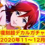 【歌マクガチャ】復刻超デカルガチャ(2020年11〜12月)まとめ