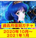 【歌マクガチャ】過去月復刻ガチャ2020年10月〜2021年1月まとめ