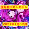 【歌マクガチャ】復刻超デカルガチャ(2021年1〜2月)まとめ