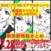 2021/7/28 マクロスΔ「絶対LIVE!!!!!!」解禁新情報まとめ