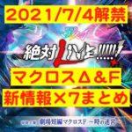 マクロスΔ&マクロスF新情報×7(2021/7/4解禁) まとめ