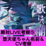 【マクロスΔ「絶対LIVE!!!!!!」考察・展開予想⑤】堕天使ちゃん(仮)考察2「堕天使ちゃんのCV・名前予想」