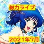 【歌マクロスイベント攻略・まとめ】イベント『超銀河総力LIVE(2021年7月)』開催!【みんなでエネミーを無力化して超銀河メダルなどの豪華報酬ゲットだぜ!】