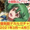 【歌マクガチャ】復刻超デカルガチャ(2021年3月〜4月)まとめ