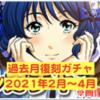 【歌マクガチャ】過去月復刻ガチャ2021年2月〜2021年5月まとめ