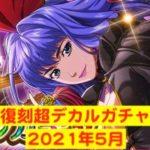 【歌マクガチャ】復刻超デカルガチャ(2021年5月・リリース1500日記念)まとめ